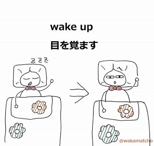 目が覚めた様子の画像。wake up