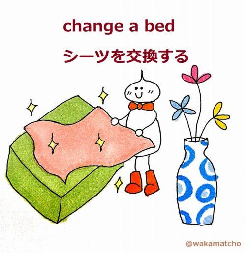シーツ交換している画像。change a bed