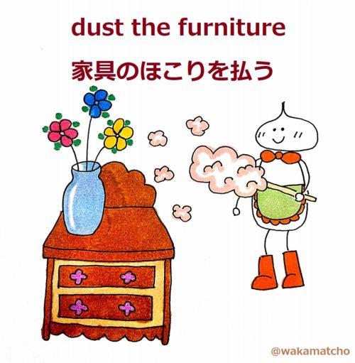 はたきで家具のほこりを払っている画像。dust the furniture