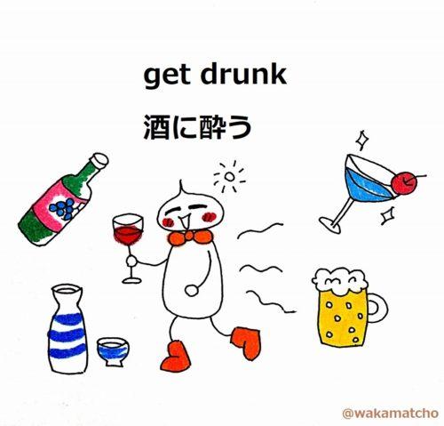 お酒に酔った画像。get drunk