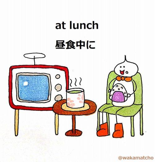 昼食を食べながらテレビを見ている画像。at lunch
