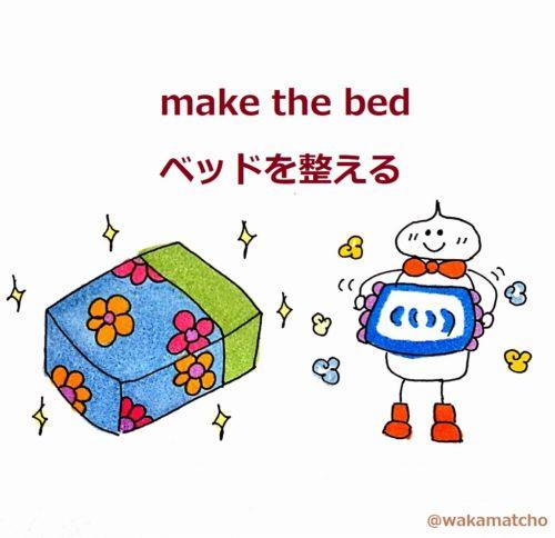 ベッドを整えて、枕をフワッとさせている画像。make the bed