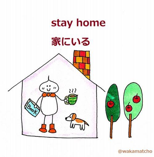 ステイホームでお家で過ごしている画像。stay home