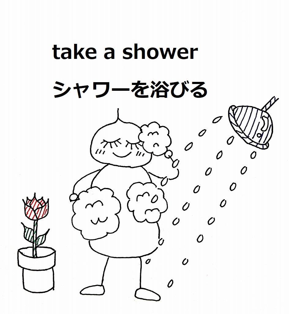 シャワーを浴びている画像