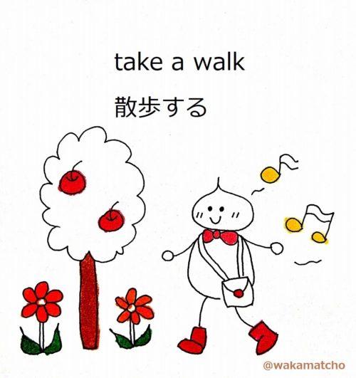 近所を散歩している画像。take a walk