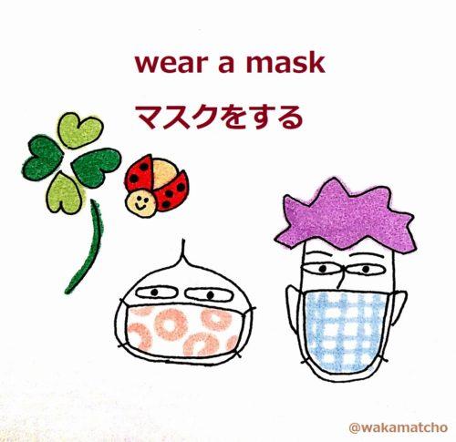 マスクをしている画像。wear a mask