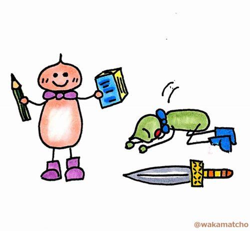 文は武よりも強し。The pen is mightier than the sword.