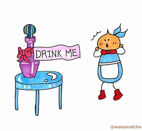 「私を飲んで」と書かれた瓶を見つけたイラスト。DRINK ME
