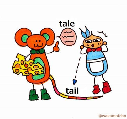 お話と尾を間違えているイラスト。tale and tail