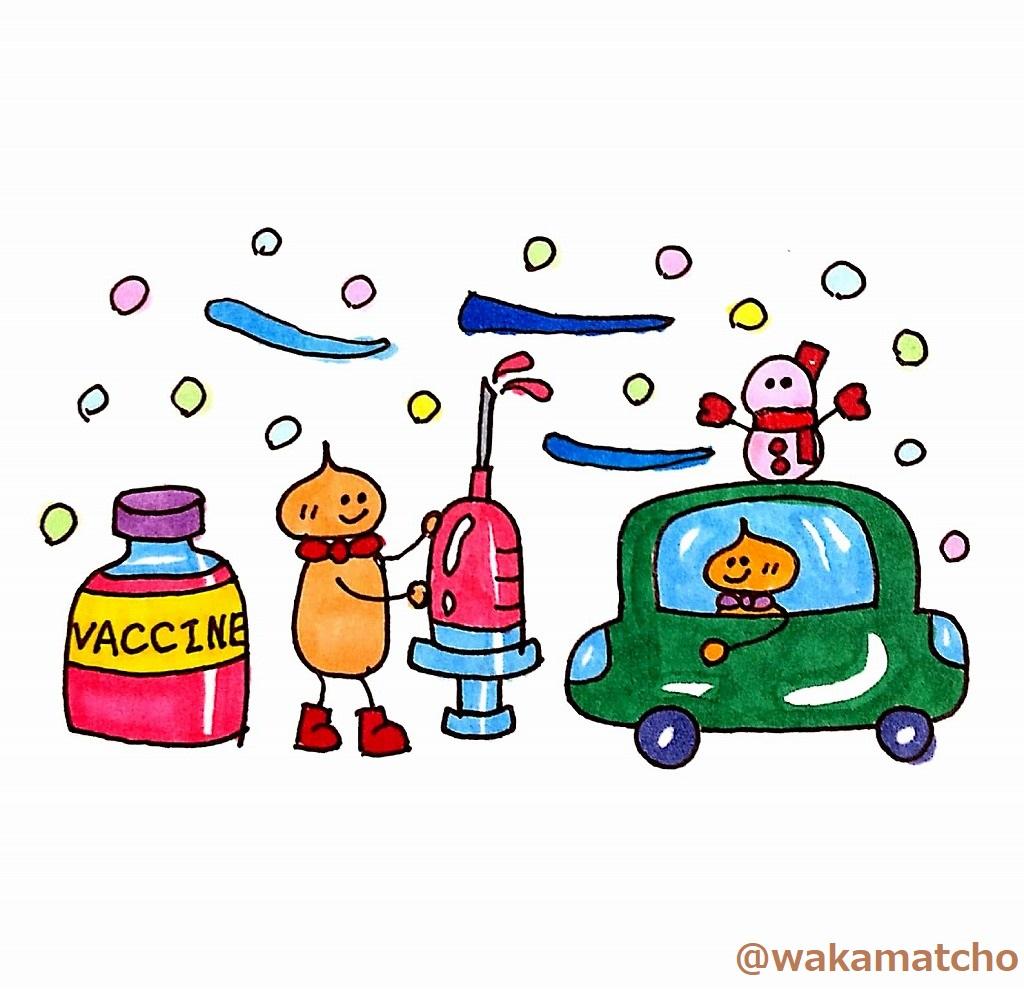 吹雪の中のワクチン接種。vaccinated in a snowstorm