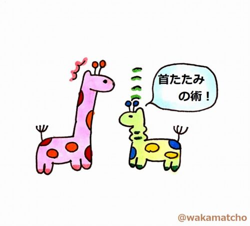 キリン。giraffe