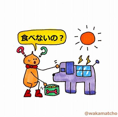太陽光発電している犬。solar energy
