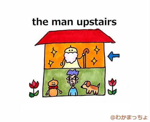 神。the man upstairs