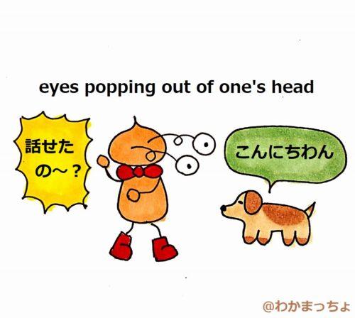 びっくり!eyes popping out