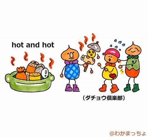 できたてホヤホヤ。hot and hot