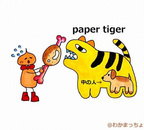 張り子の虎。paper tiger