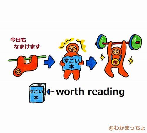 読む価値あり。worth reading