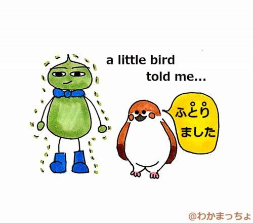 風の便り。a little bird told me