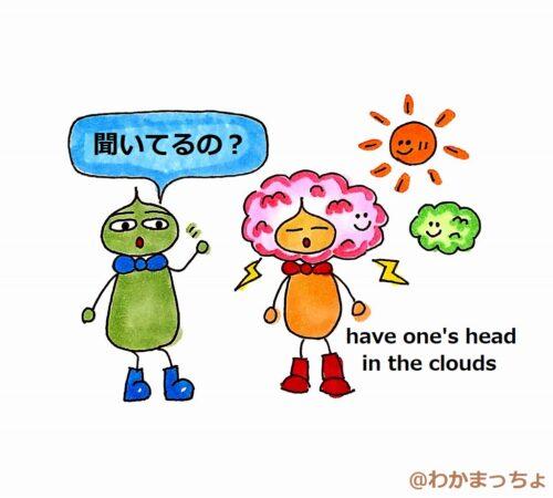 上の空。head in the clouds